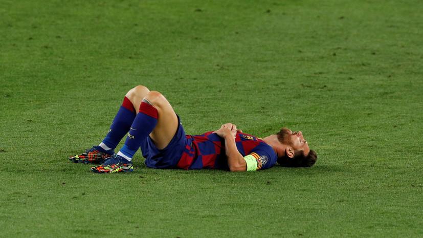 СМИ: Месси избежал тяжёлой травмы и будет готов сыграть с «Баварией» в ЛЧ