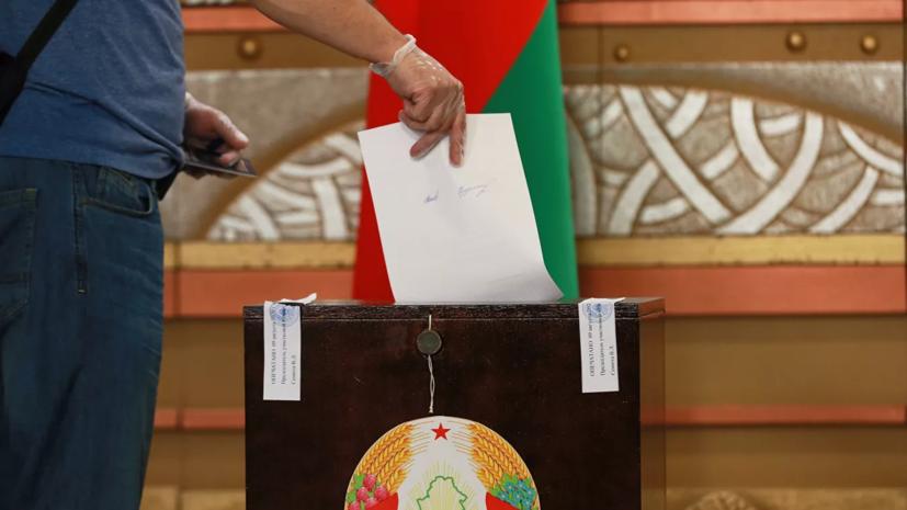 Явка на выборы в Белоруссии на 18:00 составила 79%