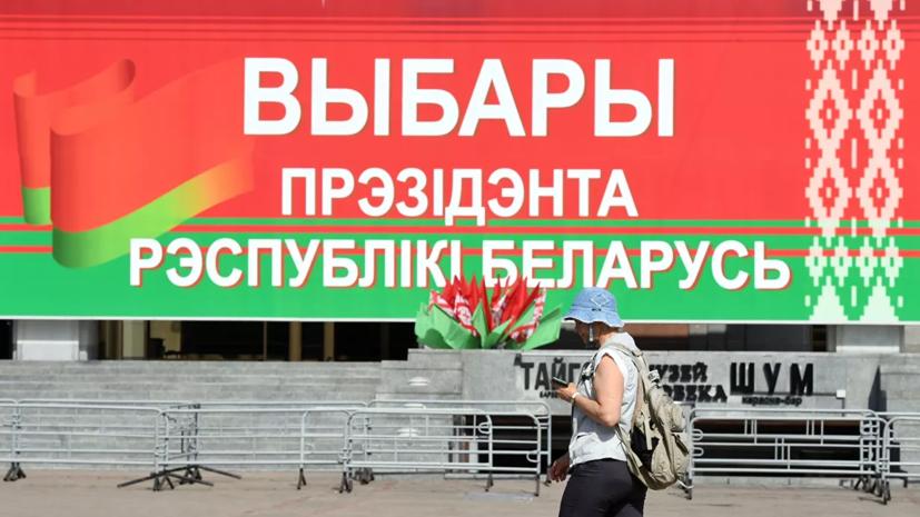 Корреспондент RT рассказал об обстановке в Минске в день выборов