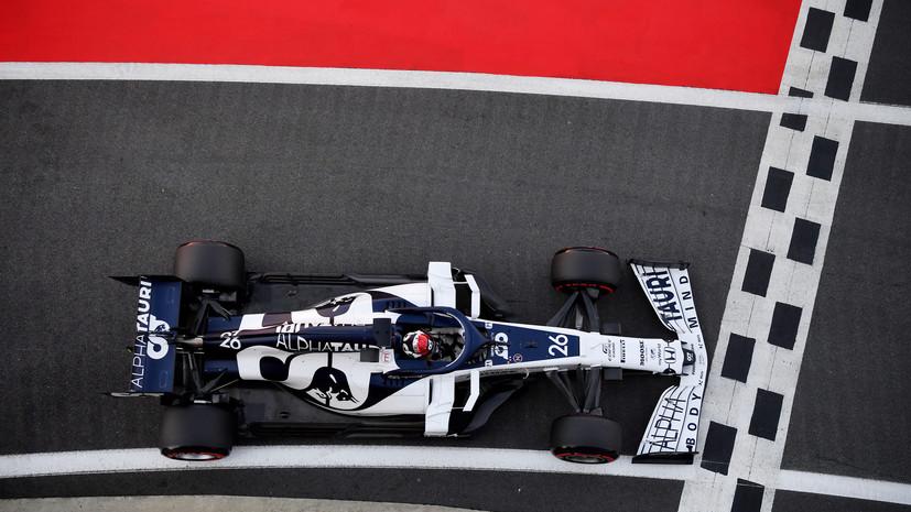Квят остался доволен своим результатом на Гран-при 70-летия «Формулы-1»