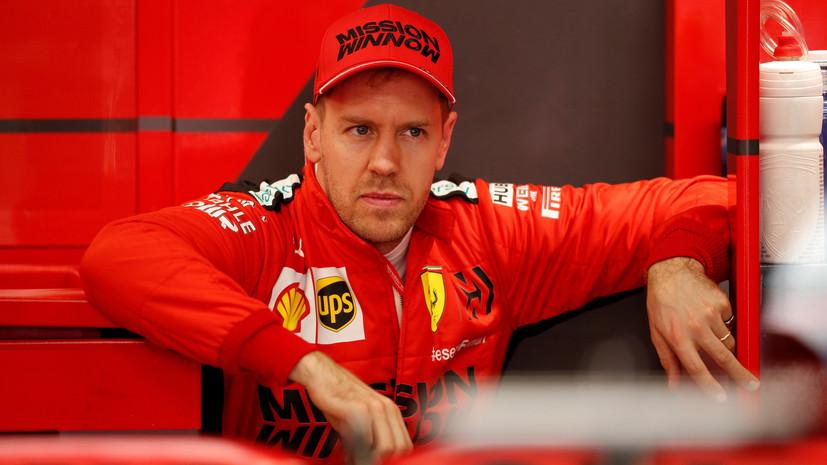 В Ferrari ответили на критику Феттеля относительно стратегии на Гран-при 70-летия «Формулы-1»