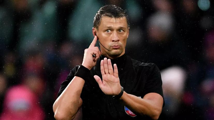 Арбитр Казарцев не захотел ничего объяснять «Спартаку» после матча с «Сочи»