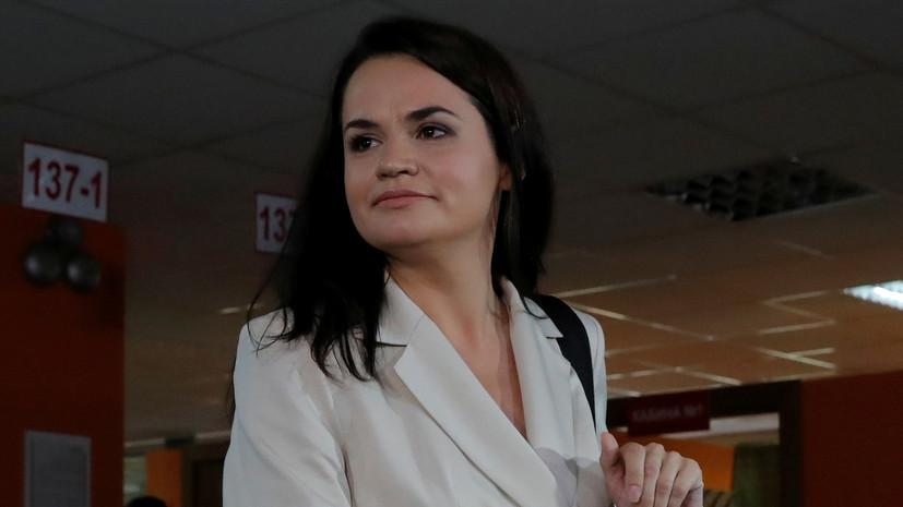 Тихановская прокомментировала итоги выборов в Белоруссии