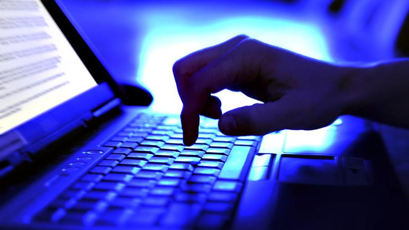 В России призвали создать механизм для удаления личных данных из сети