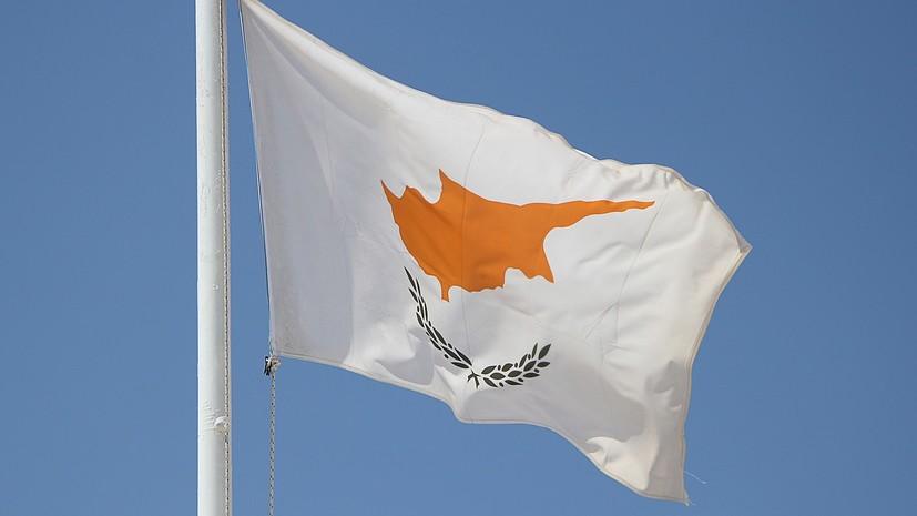 Минфин сообщил о договорённости с Кипром по налоговому соглашению