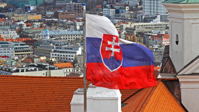 В МИД Словакии прокомментировали высылку российских дипломатов