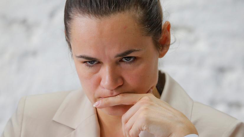 Доверенное лицо Тихановской высказалась об её отъезде в Литву