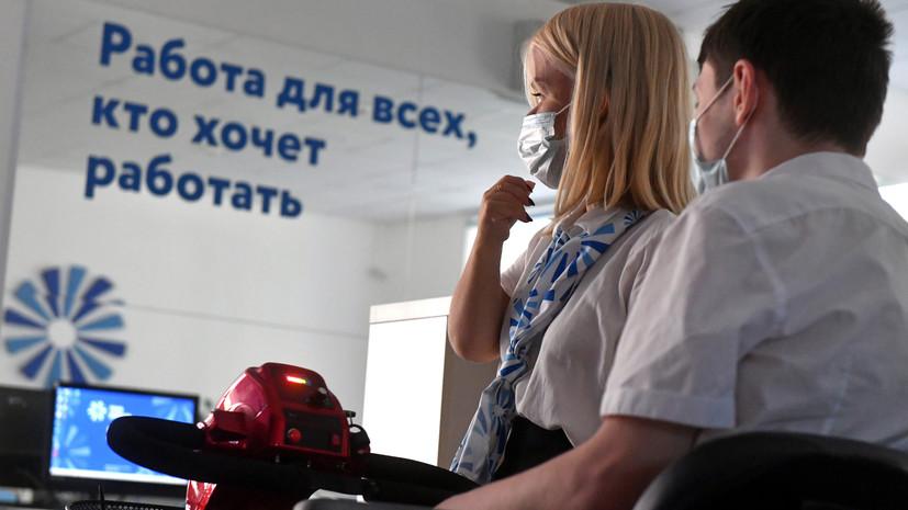 Трудовая поддержка: временные рабочие места создадут более чем в 90% регионов России