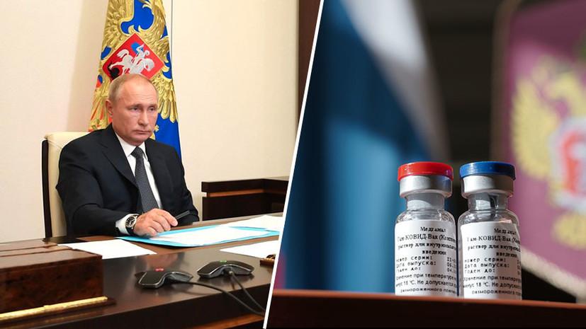 «Спутник V»: Путин объявил о регистрации первой в мире вакцины от COVID-19