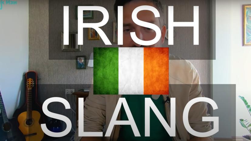 На канале «Спик Изи» в рамках проекта RT вышел выпуск про ирландский сленг