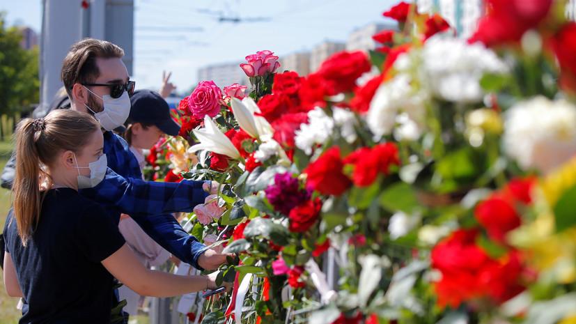 В Минске приносят цветы к месту гибели участника протеста