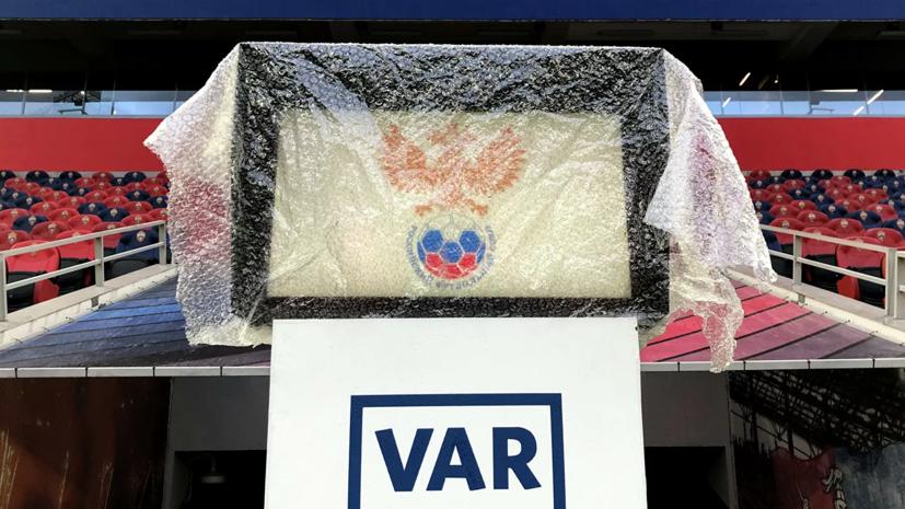 СМИ: РФС не намерен увольнять руководителя проекта VAR Калошина