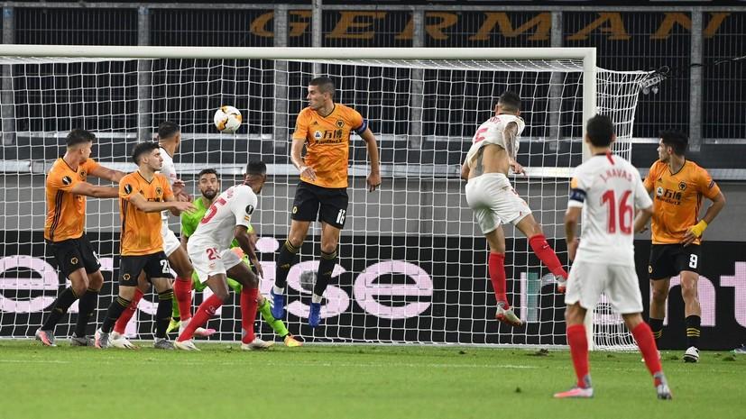 «Севилья» вырвала победу в матче с «Вулверхэмптоном» и вышла в полуфинал ЛЕ
