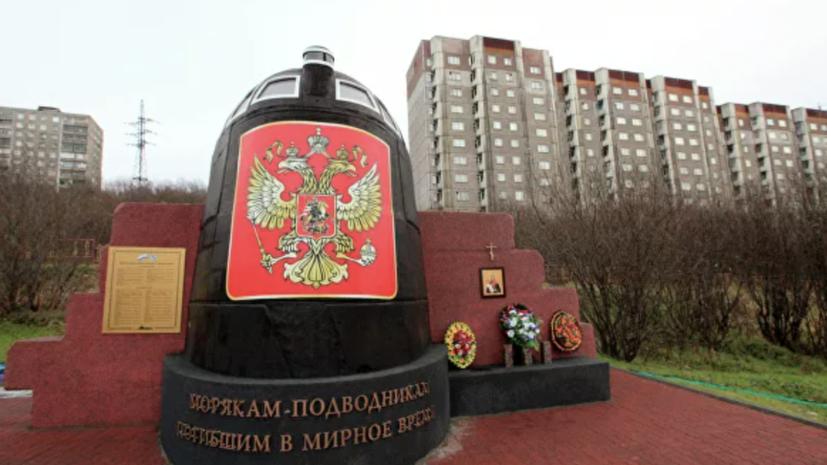 В Петербурге почтят память погибших на подлодке «Курск» моряков