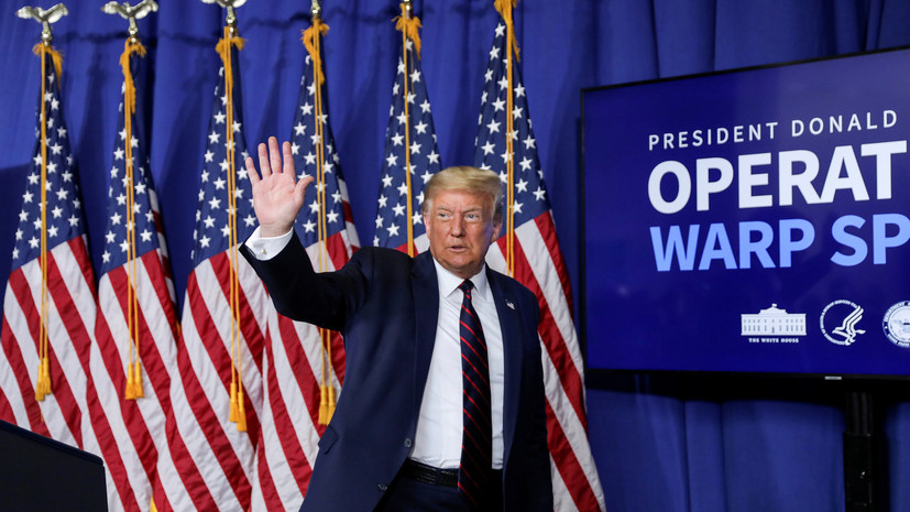 Трамп допустил быстрый выпуск в США 600 млн доз вакцины от COVID-19