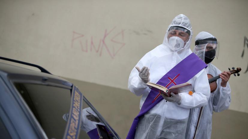 Число случаев коронавируса в Колумбии превысило 410 тысяч