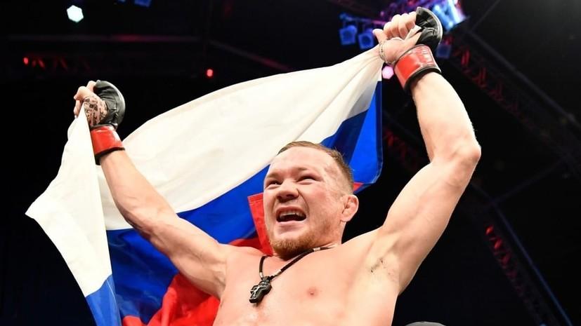 Ян рассказал, как поменялась его жизнь после завоевания титула чемпиона UFC