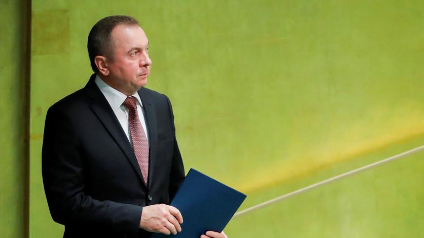 Макей заявил главе МИД Латвии о попытках внешнего вмешательства