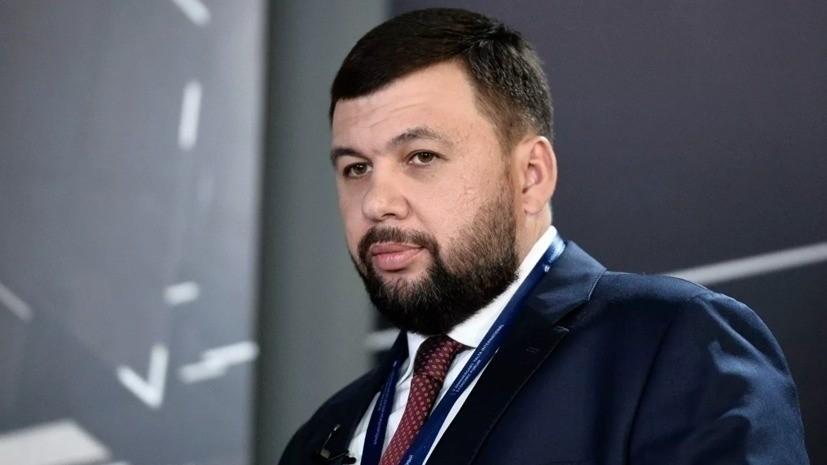 Пушилин рассказал об экономической ситуации в ДНР