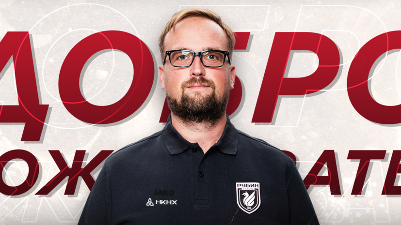 «Рубин» объявил о назначении Бутовского главным врачом клуба