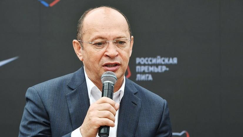 Прядкин: рад, что Федун принял взвешенное решение не снимать «Спартак» с РПЛ