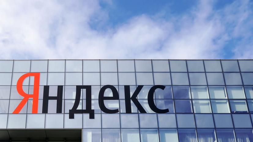 «Яндекс» подтвердил присутствие неизвестных с оружием в минском офисе