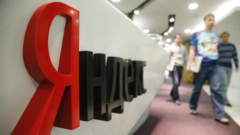«Яндекс» сообщил России о посещении правоохранителями офисов в Минске