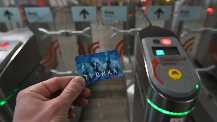 Москва и Петербург разрабатывают единую карту для оплаты проезда