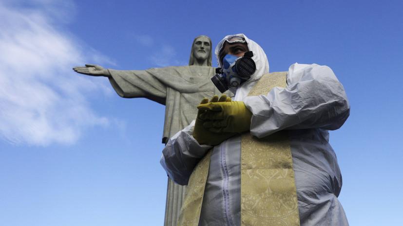 В Бразилии число выявленных случаев коронавируса превысило 3,2 млн
