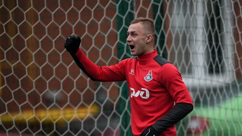 Полузащитник «Локомотива» Баринов рассказал о предложении «Зенита»