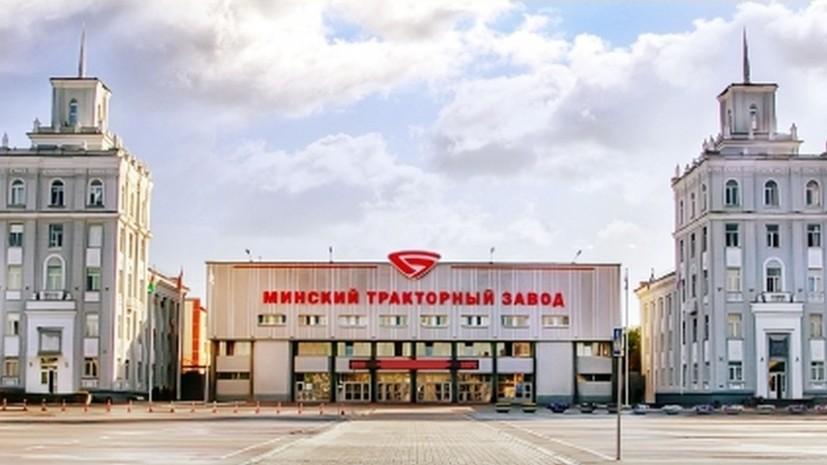 На Минском тракторном заводе остановлена часть цехов