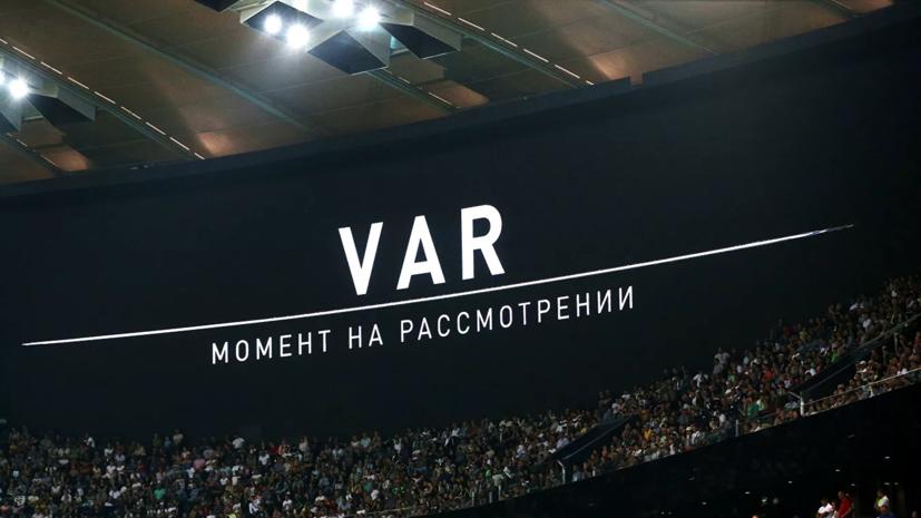 Агент Сафонов: я не понимаю, как работает VAR в России