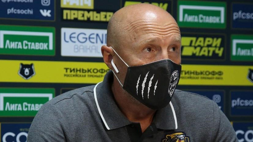 Федотов считает, что замены помогли «Сочи» перевернуть ход матча с «Химками»