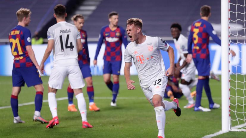 «Бавария» забила восемь мячей «Барселоне» и вышла в полуфинал Лиги чемпионов