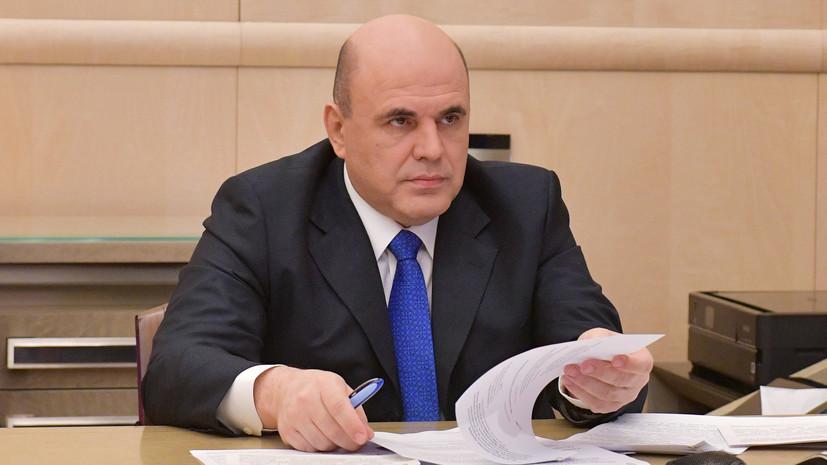 Мишустин заявил о возможном продлении льгот по спецвзносам для ТОР