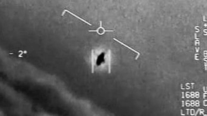 Эксперты по неопознанным явлениям: зачем Пентагон создал специальную группу по изучению НЛО