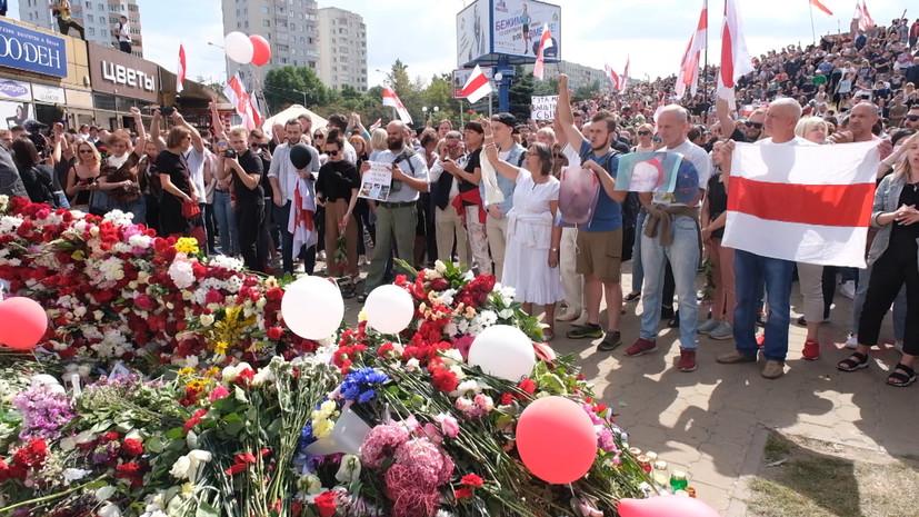 В Минске прошла акция памяти погибшего в ходе протестов