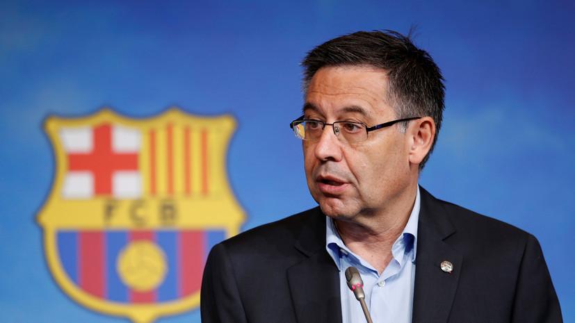 СМИ: Президент «Барселоны» не намерен уходить в отставку после поражения со счётом 2:8