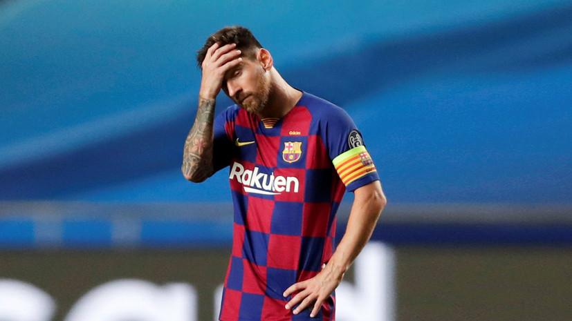 «Клуб прогнил до основания»: как отреагировали на поражение «Барселоны» от «Баварии» со счётом 2:8