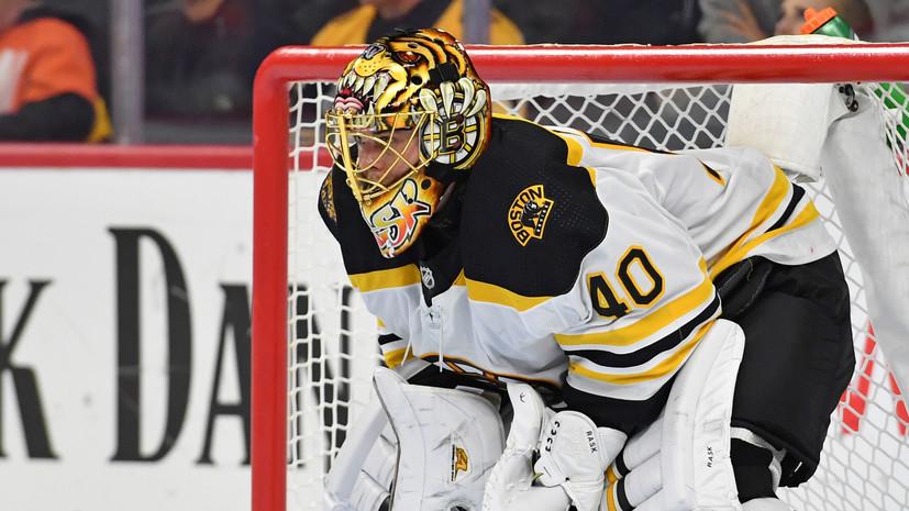 Вратарь «Бостона» Раск отказался от участия в плей-офф НХЛ