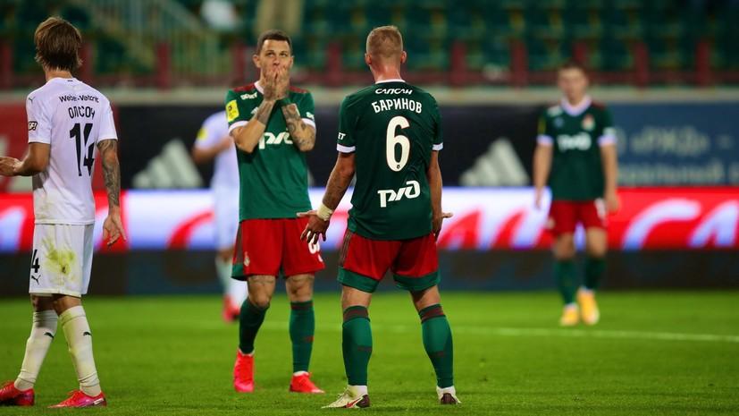 «Локомотив» с минимальным счётом победил «Краснодар» во втором туре РПЛ