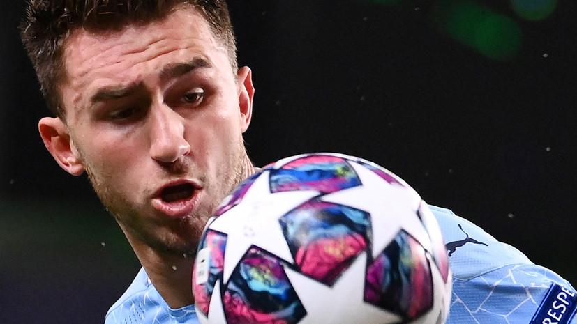 Футболист «Манчестер Сити» Лапорт не согласен с решением засчитать второй гол «Лиона»