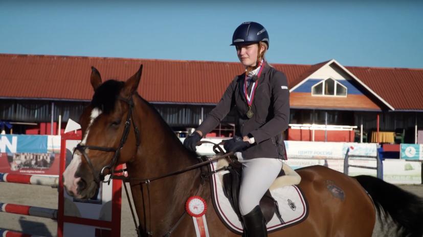 Хайруллина выиграла абсолютное первенство России по конному спорту