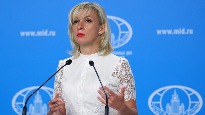 Захарова оценила заявление Макрона по ситуации в Белоруссии