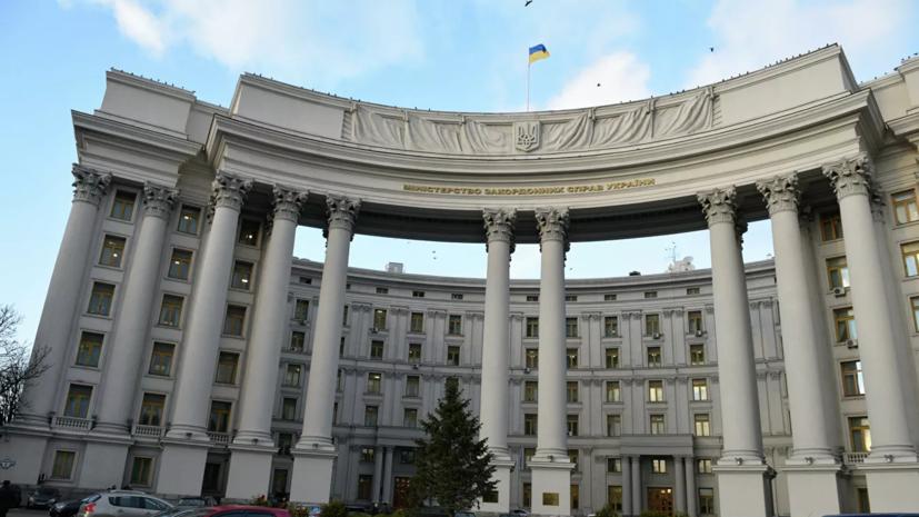 МИД Украины впервые вызвал посла в Минске для консультаций