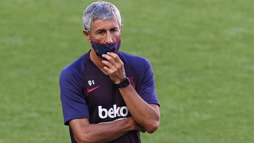 «Барселона» подтвердила увольнение Сетьена с поста главного тренера