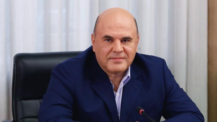 Мишустин дал старт реализации проекта Амурского ГХК