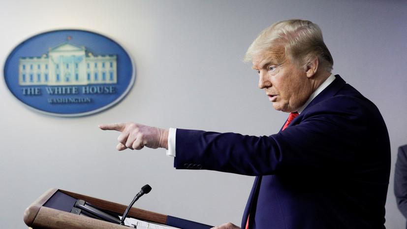 «Снизить накал критики»: почему Трамп заявил о возможной отставке своей команды в случае победы на выборах