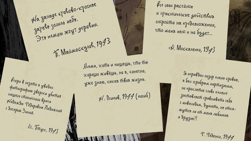 Бесконечное письмо: выставка проекта RT к 75-летию Победы пройдёт в парках Москвы