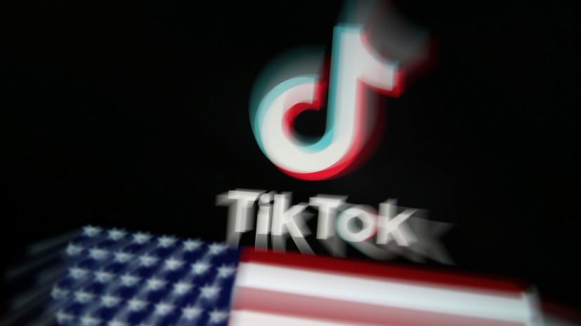 Трамп назвал потенциальных покупателей TikTok в США